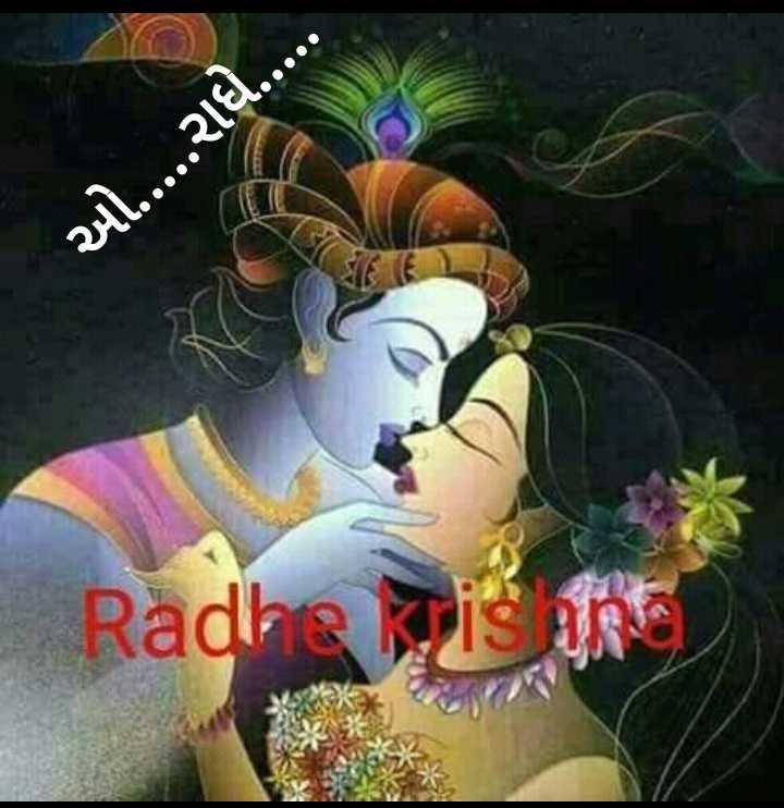 શુભ સવાર - 24 . . . . . RE . . . . . Radhe kisan - ShareChat