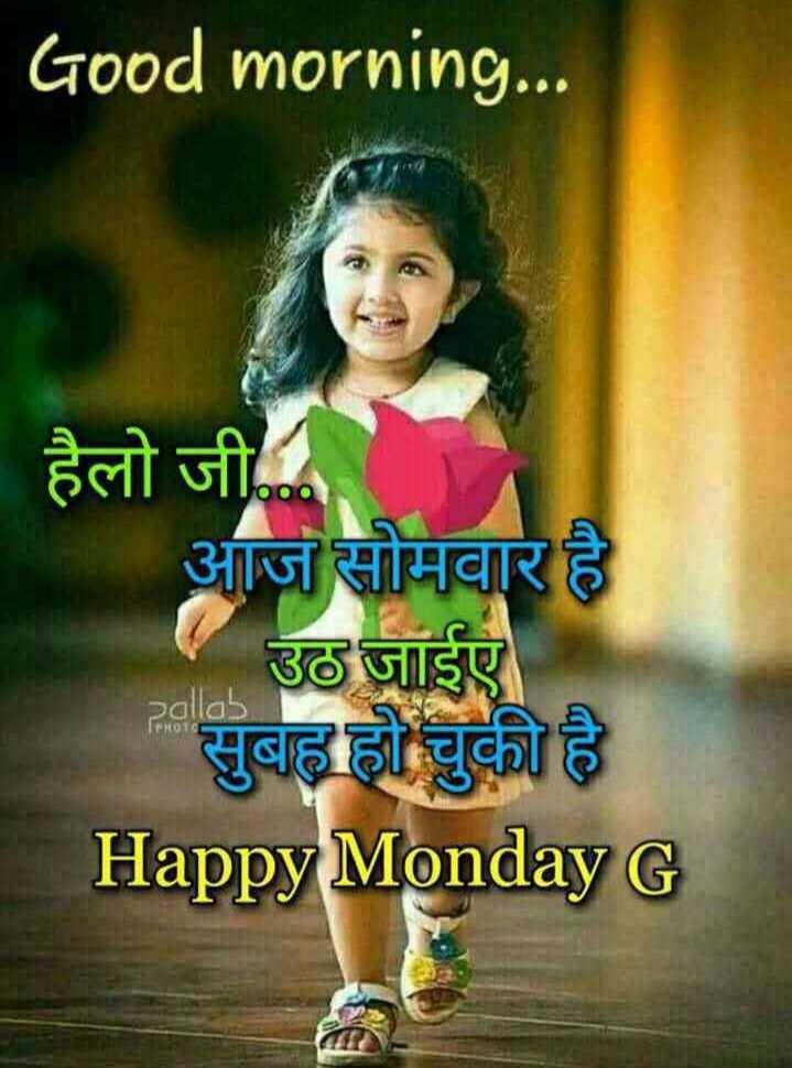 💐 શુભ સોમવાર - Good morning . . . हैलो जी . आज सोमवार है उठ जाईए सुबह हो चुकी है Happy Monday G Pallas - ShareChat
