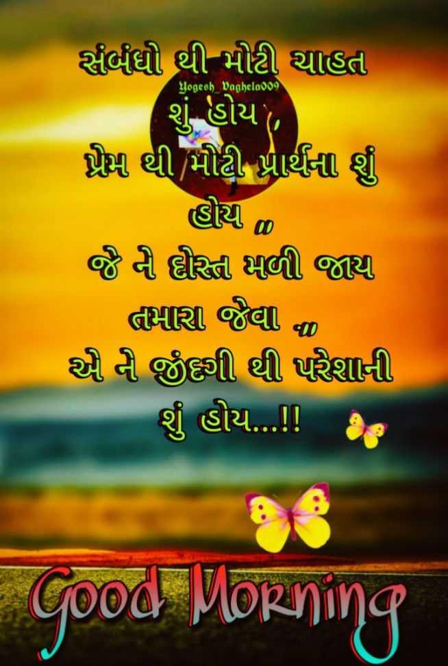 💐 શુભ સોમવાર - Yogesh Vaghela009 સંબંધી થી મીટી ચાહત ' હોય , પ્રેમ થી મીટી પ્રાર્થના શું જે તે ધરતી મળી જાય ઉમા જેવા જી . આ નૈ ર્જીણી થી પરેશાની શું હોય . . . ! ! ૧૦ Good Morning - ShareChat