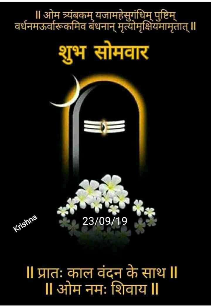 💐 શુભ સોમવાર -     ओम त्र्यंबकम् यजामहेसुगंधिम् पुष्टिम् वर्धनमऊर्वारुकमिव बंधनान् मृत्योमृक्षियमामृतात् ॥ शुभ सोमवार 23 / 09 / 19 Krishna ॥ प्रातः काल वंदन के साथ ॥   ओम नमः शिवाय ॥ - ShareChat