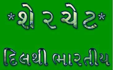 🔠 શેરચેટ અક્ષરકળા - | શે ૨ ચેટ દિલથી ભારતીએ - ShareChat