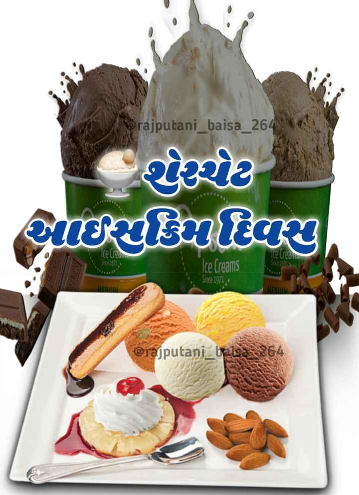 🍨 શેરચેટ આઈસક્રિમ દિવસ - rajputani _ baisa _ 264 છેe bueretuliai crea ( I / A & Ice Creams Since 1971 , @ rajputani _ baisa 264 - ShareChat