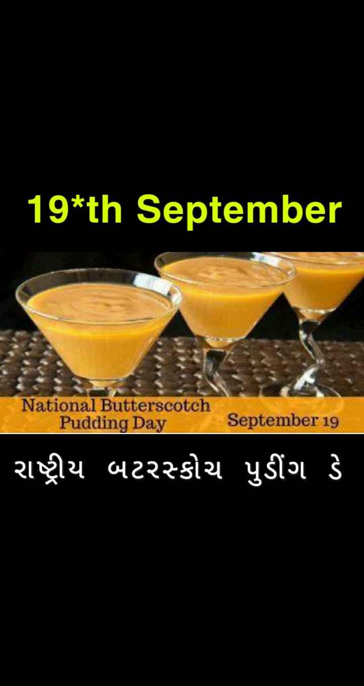 📅 શેરચેટ કૅલેન્ડર - 19 * th September National Butterscotch Pudding Day September 19 ' રાષ્ટ્રીય બટરસ્કોચ પુડીંગ ડે - ShareChat