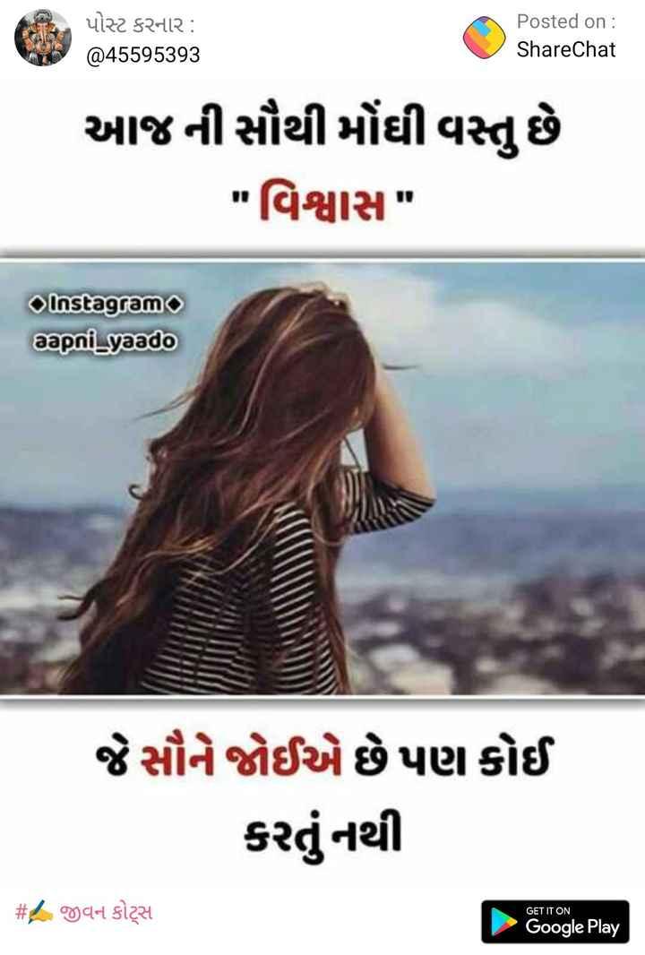 📅 શેરચેટ કૅલેન્ડર - પોસ્ટ કરનાર : @ 45595393 Posted on : ShareChat આજની સૌથી મોંઘી વસ્તુ છે વિશ્વાસ Instagram aapni _ yaado જે સૌને જોઈએ છે પણ કોઈ કરતું નથી # જીવન કોટ્સ GET IT ON Google Play - ShareChat