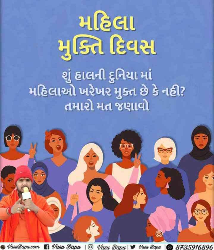 📅 શેરચેટ કૅલેન્ડર - મહિલા મુક્તિ દિવસ શું હાલની દુનિયામાં મહિલાઓ ખરેખર મુક્ત છે કે નહી ? તમારો મત જણાવો VasuBapu . com f Vasu Bapu 10 Vasu Bapul y Vabu Bapu 8735916896 - ShareChat