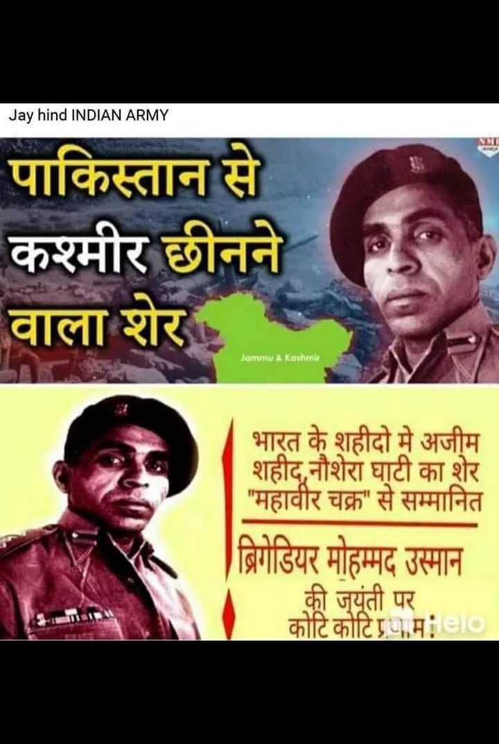 🎥 શેરચેટ કેમેરા ની મોજ 🤳 - Jay hind INDIAN ARMY पाकिस्तान से कश्मीर छीनने वाला शेर Jammu & Kashmi भारत के शहीदो मे अजीम शहीद , नौशेरा घाटी का शेर महावीर चक्र से सम्मानित ब्रिगेडियर मोहम्मद उस्मान की जयंती पर . कोटि कोटि प्रणाम : elod - ShareChat