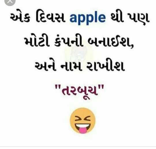 🍉 શેરચેટ તરબૂચ દિવસ - એક દિવસ apple થી પણ મોટી કંપની બનાઈશ , અને નામ રાખીશ તરબૂચ - ShareChat
