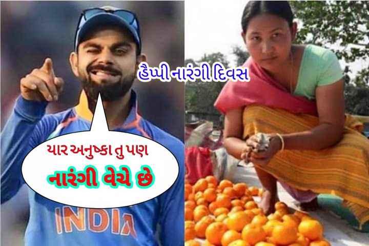 🍊 શેરચેટ નારંગી દિવસ - હમ્પીનારંગીદિવસ યારઅનુષ્કાતુપણ નારંગી વેચે છે INDIA - ShareChat