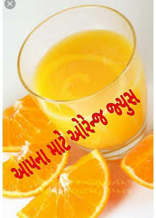 🍊 શેરચેટ નારંગી દિવસ - આપના માટે ઓરેન્જ જ્યુસ - ShareChat