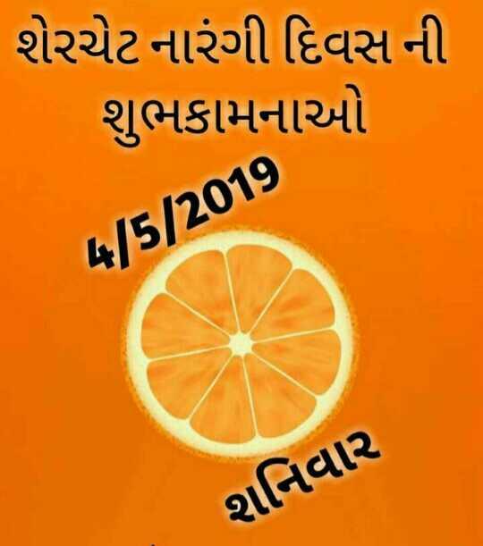 🍊 શેરચેટ નારંગી દિવસ - શેરચેટ નારંગી દિવસ ની શુભકામનાઓ / 5 / 2019 શનિવાર - ShareChat