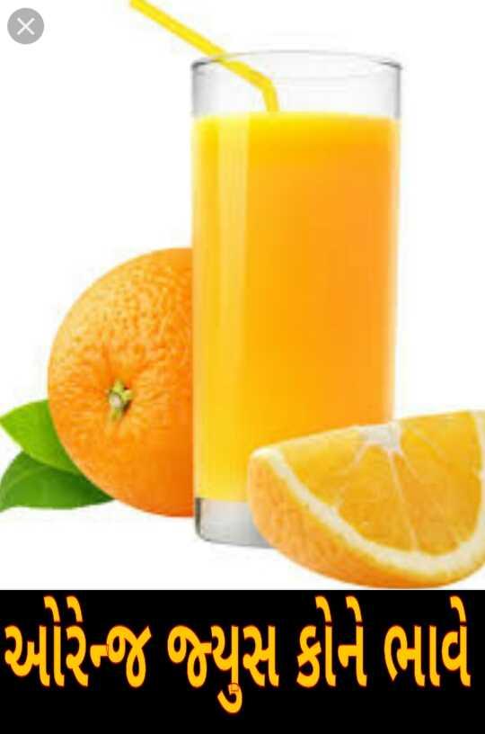 🍊 શેરચેટ નારંગી દિવસ - ઓરેન્જ જ્યુસ કોને ભાવે - ShareChat