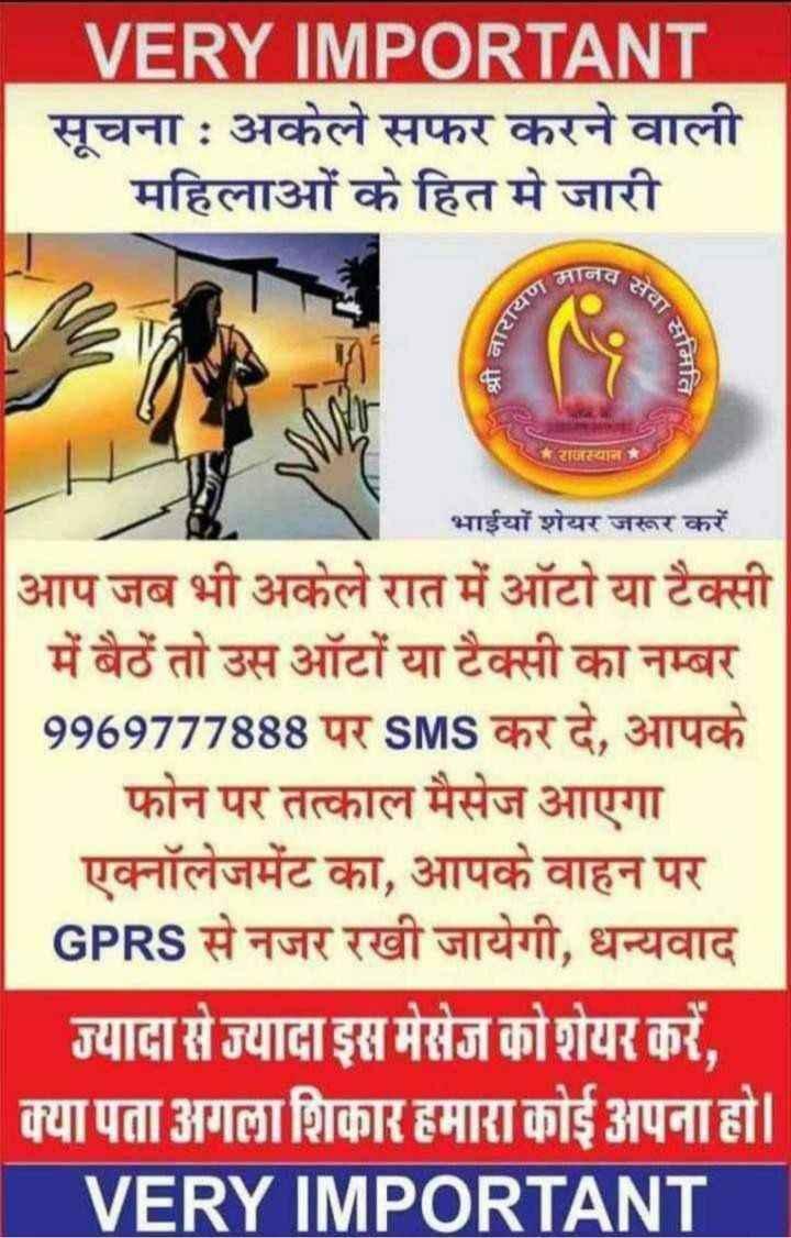 શેર ચેટ નારી - VERY IMPORTANT सूचना : अकेले सफर करने वाली महिलाओं के हित मे जारी मानव सवास रणमा नारा समिति * . राजस्थान भाईयों शेयर जरूर करें आप जब भी अकेले रात में ऑटो या टैक्सी में बैठे तो उस ऑटों या टैक्सी का नम्बर 9969777888 पर SMS कर दे , आपके फोन पर तत्काल मैसेज आएगा एक्नॉलेजमेंट का , आपके वाहन पर GPRS से नजर रखी जायेगी , धन्यवाद ज्यादा से ज्यादा इस मेसेज को शेयर करें , क्या पता अगला शिकार हमारा कोई अपना हो । VERY IMPORTANT - ShareChat