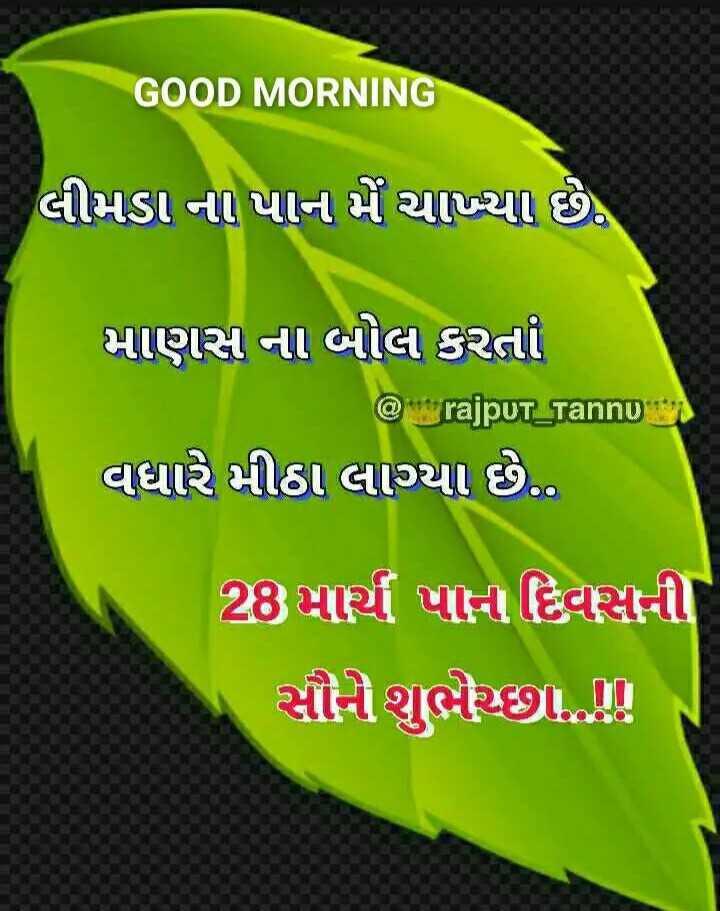 🍀 શેરચેટ પાન દિવસ - GOOD MORNING લીમડા ના પાન મેં ચાખ્યા છે . માણસ ના બોલ કરતા @ rajput _ tannu વધારે મીઠા લાગ્યા છે . . 28 માર્ગ પાના દિવસની સૌનો શુટીછા ... . - ShareChat