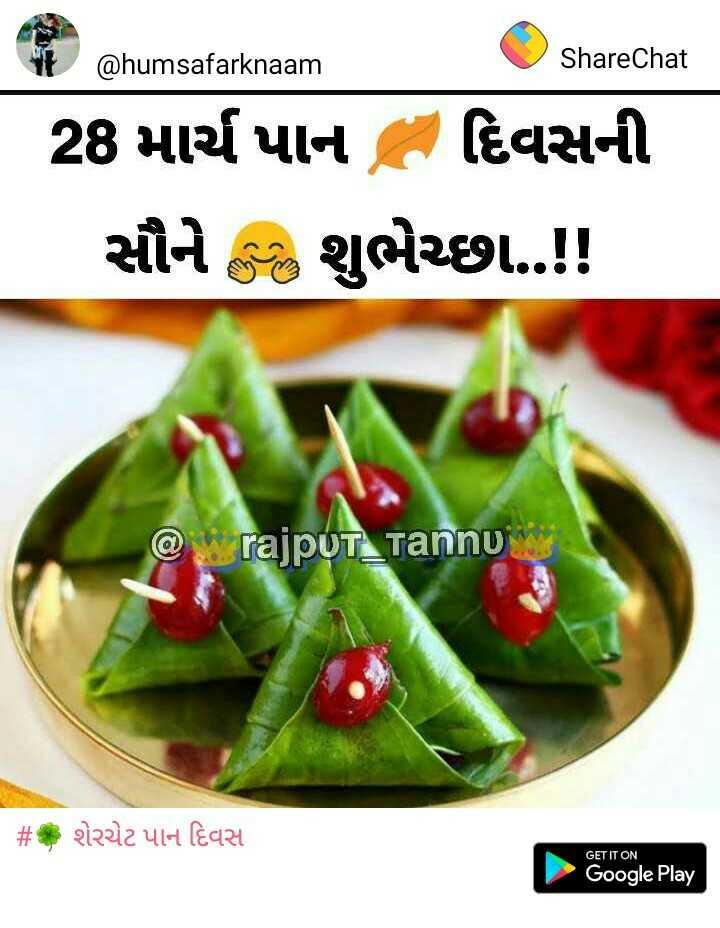 🍀 શેરચેટ પાન દિવસ - 17 @ humsafarknaam ShareChat 28 માર્ચ પાન દિવસની સૌને ઋ શુભેચ્છા . . ! ! @ rajput Tannu # છે શેરચેટ પાન દિવસ GET IT ON Google Play - ShareChat