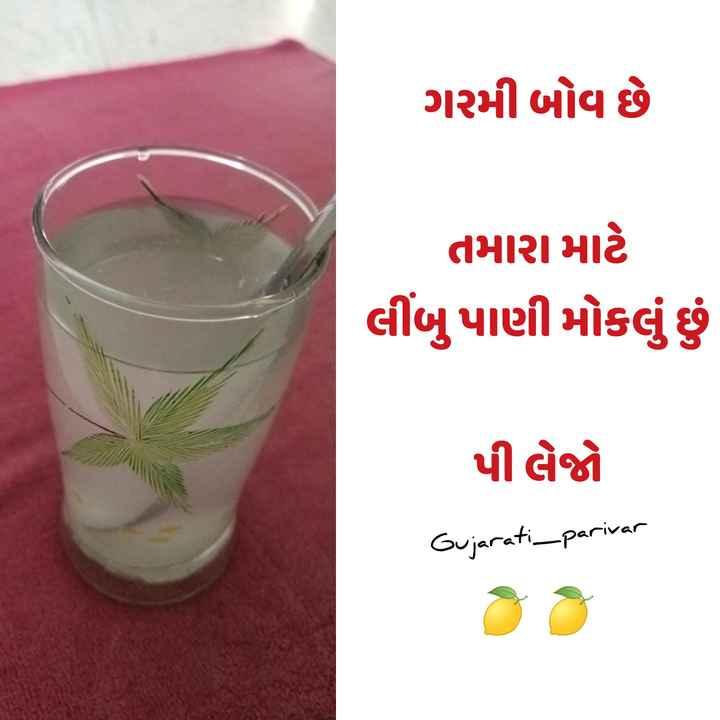 🍋 શેરચેટ લીંબુ દિવસ - ગરમી બોવ છે તમારા માટે લીંબુ પાણી મોકલું છું પી લેજો Gujarati _ parivar - ShareChat
