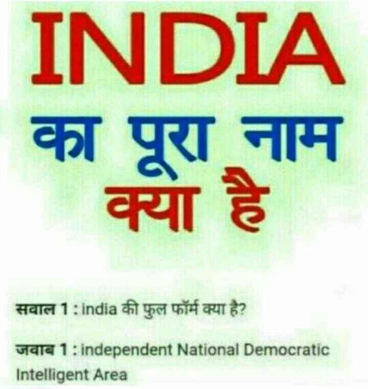 📋શેરચેટ શિક્ષણ - INDIA का पूरा नाम क्या है सवाल 1 : india की फुल फॉर्म क्या है ? जवाब 1 : independent National Democratic Intelligent Area - ShareChat