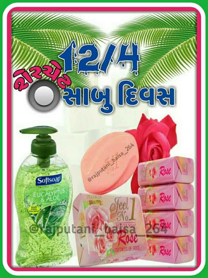 🔘 શેરચેટ સાબુ દિવસ - - Dur FOLબ દિવાસા Softsoap @ rajputani _ baisa _ 264 invigorating EUCALYPTUS & ALOE UNUT hand soap away bacteria col SOA orajputanigansa 20 % 26 . SORTIESS OF ROSE K000 - ShareChat