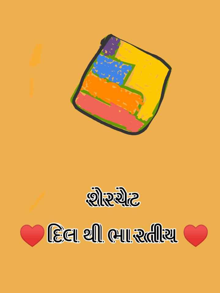 😍 શેરચેટ Logo ચેલેન્જ - શીરચેટ ( દિલ થી ભારતીય - ShareChat