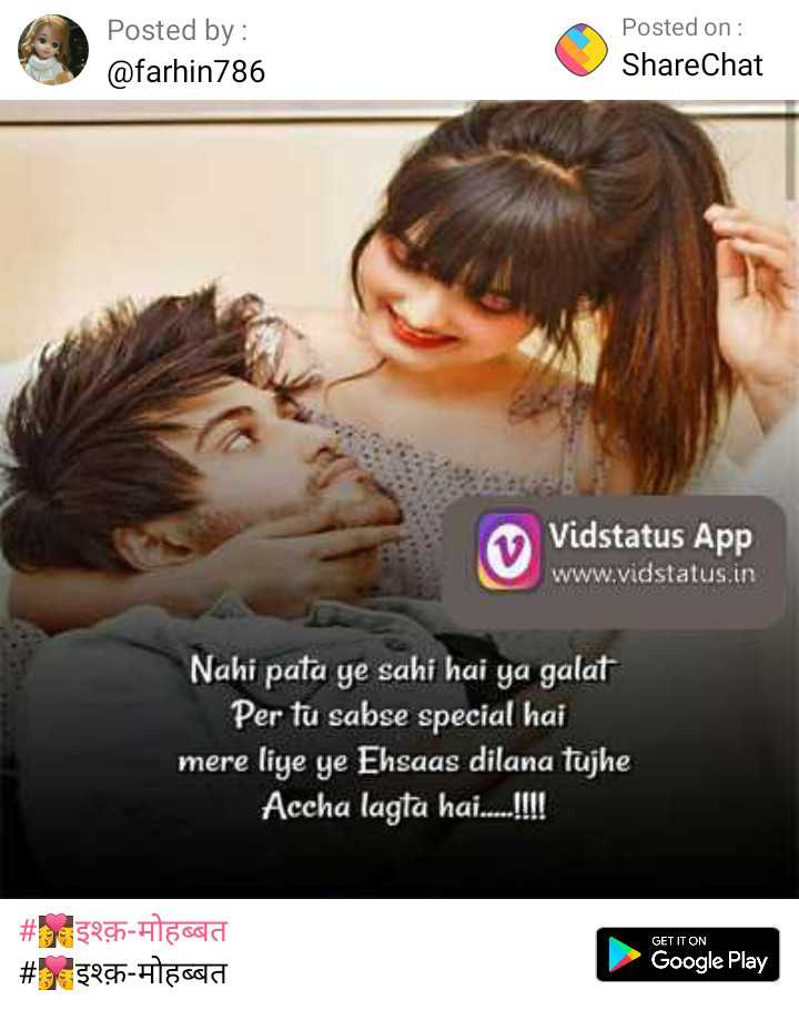 😍 શેરચેટ Logo ચેલેન્જ - Posted by : @ farhin786 Posted on : ShareChat Vidstatus App www . vidstatus . in Nahi pata ye sahi hai ya galat Per tu sabse special hai mere liye ye Ehsaas dilana tujhe Accha lagta hai . . . ! ! ! ! GET IT ON # # 326h - H16 cola - H15ood Google Play - ShareChat