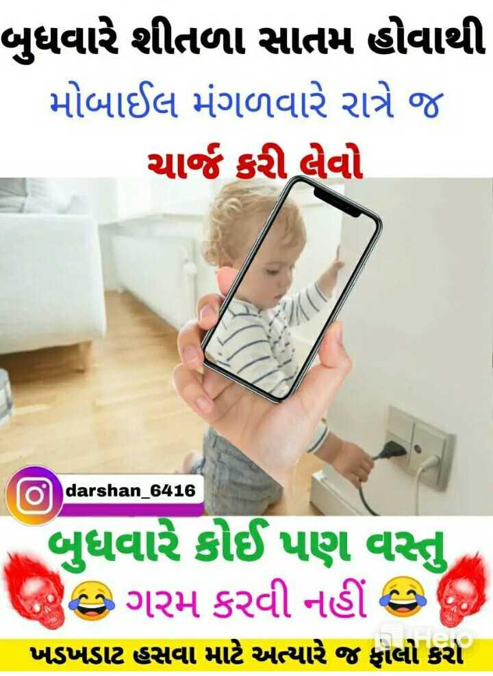 🤣 શ્રાવણ જોક્સ - બુધવારે શીતળા સાતમ હોવાથી મોબાઈલ મંગળવારે રાત્રે જ ચાર્જ કરી લેવો darshan _ 6416 બુધવારે કોઈ પણ વસ્તુ , છે ગરમ કરવી નહીં હોય છે ખડખડાટ હસવા માટે અત્યારે જ ફોલો કરી - ShareChat