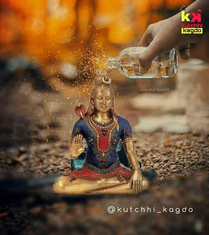 📿 શ્રાવણ પ્રારંભ - k kutchhi kagdo mahakal fanclub @ kutchhi _ kag do - ShareChat