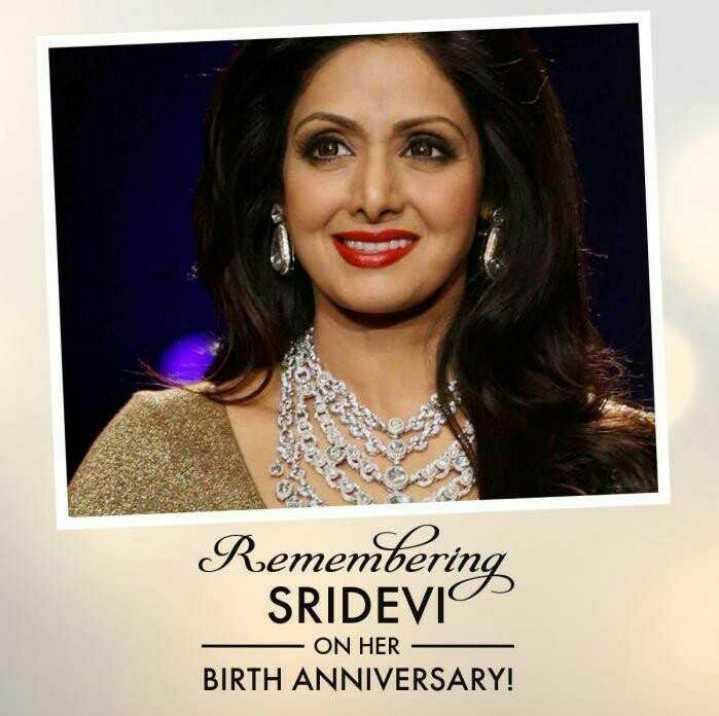 💐 શ્રીદેવી જન્મજ્યંતિ - Remembering SRIDEVIS ON HER BIRTH ANNIVERSARY ! - ShareChat