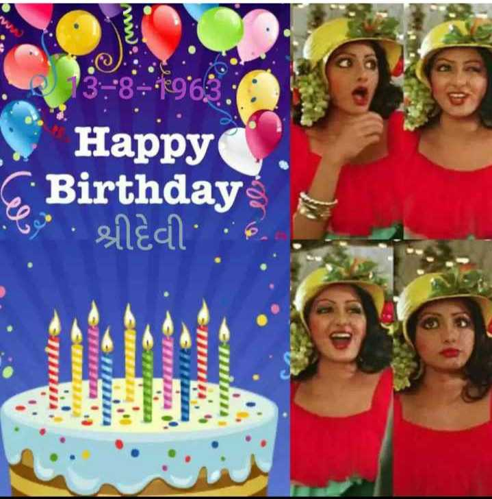 💐 શ્રીદેવી જન્મજ્યંતિ - 13 - 8 - 963 : : Happy Birthday sil . сли сли - ShareChat