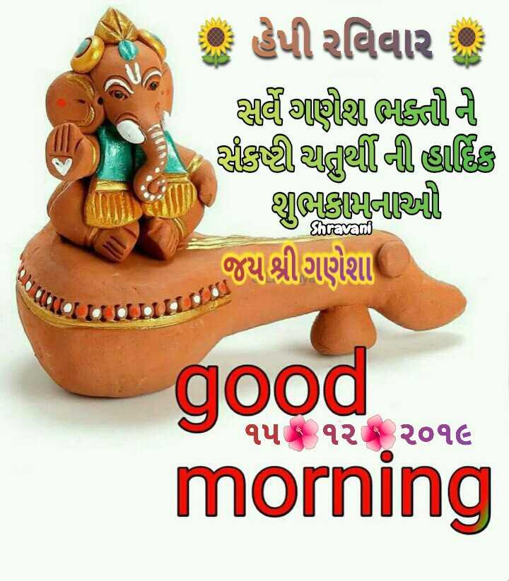 🙏 સંકષ્ટી ચતુર્થી - હેપી રવિવાર શાર્વે વાણીશા ની ની શ્રીટી દ્વાથી ની હાર્દિg Shravani શુભકામનાઓ જ્યશ્રીગણેશા good ૧૫ ૭ ૧૨ ૬ ૨૦૧૯ morning - ShareChat