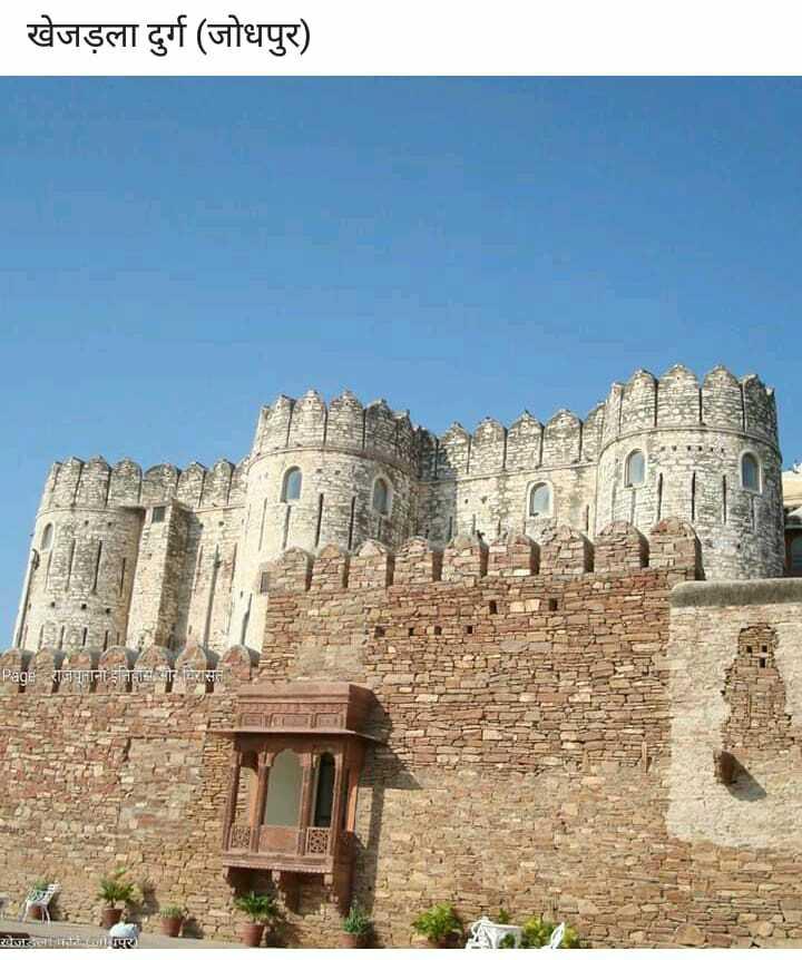 સંસ્કૃતિ - खेजड़ला दुर्ग ( जोधपुर ) Page राजपूतानी इतिहास और विरासत , खेजड़ला माईली पर - ShareChat