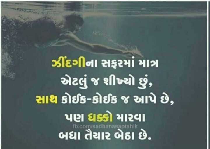 સમય સમયની વાત - ઝીંદગીના સફરમાં માત્ર ' એટલું જ શીખ્યો છું , ' સાથ કોઈક - કોઈક જ આપે છે , ' પણ ધક્કો મારવા ' બધા તૈયાર બેઠા છે . fb . com / sadhanasaptahik - ShareChat