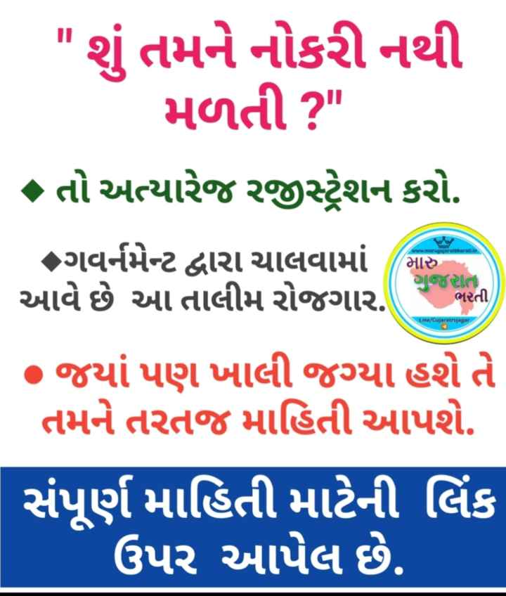 📖 સરકારી નોકરીની ભરતી - શું તમને નોકરી નથી મળતી ? છે તો અત્યારેજ રજીસ્ટ્રેશન કરો . ગવર્નમેન્ટ દ્વારા ચાલવામાં આવે છે આ તાલીમ રોજગાર . www . marugujaratbharati in ' મારુ ગજરાતી ભરતી t . me / Gujaratrojagar • જયાં પણ ખાલી જગ્યા હશે તે તમને તરતજ માહિતી આપશે . સંપૂર્ણ માહિતી માટેની લિંક ઉપર આપેલ છે . - ShareChat