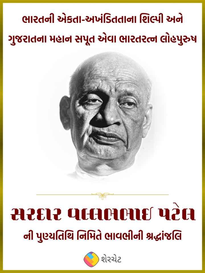 💐 સરદાર વલ્લભભાઈ પટેલ પુણ્યતિથિ - ભારતની એકતા - અખંડિતતાના શિલ્પી અને ગુજરાતના મહાન સપૂત એવા ભારતરત્ન લોહપુરુષ સરદાર પHHEાઈ પટેલ ની પુણ્યતિથિ નિમિતે ભાવભીની શ્રદ્ધાંજલિ શેરચેટ - ShareChat