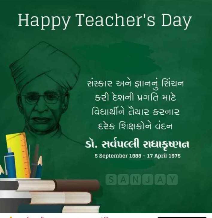🙏 સર્વપલ્લી રાધાકૃષ્ણ જન્મજયંતિ - ' Happy Teacher ' s Day સંસ્કાર અને જ્ઞાનનું સિંચન કરી દેશની પ્રગતિ માટે ' વિધાર્થીને તૈયાર કરનારા | દરેક શિક્ષકોને વંદન ડૉ . સર્વપલ્લી રાધાકૃષ્ણન ' 5 September 1888 - 17 April 1975 SANJAY - ShareChat