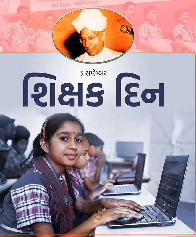 🙏 સર્વપલ્લી રાધાકૃષ્ણ જન્મજયંતિ - સહિ & L SLનાથી 5 સપ્ટેમ્બર શિક્ષક દિના - ShareChat