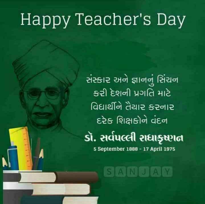 🙏 સર્વપલ્લી રાધાકૃષ્ણ જન્મજયંતિ - Happy Teacher ' s Day સંસ્કાર અને જ્ઞાનનું સિંચન કરી દેશની પ્રગતિ માટે ' વિધાર્થીને તૈયાર કરનાર ' દરેક શિક્ષકોને વંદન ડૉ . સર્વપલ્લી રાધાકૃષ્ણન 5 September 1888 - 17 April 1975 SANJAY - ShareChat