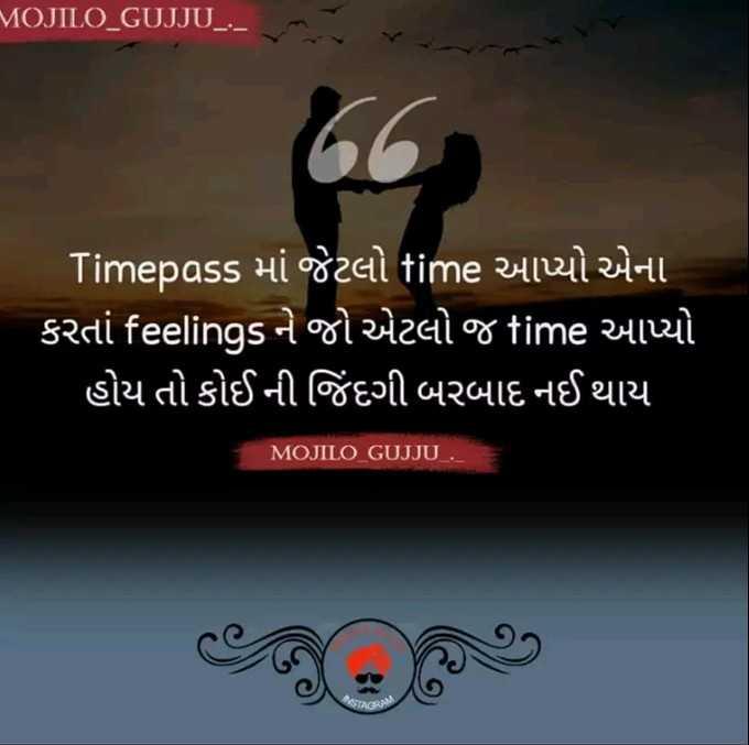 સાચીવાતો - MOJILO _ GUJJU _ _ _ ' Timepass માં જેટલો time આપ્યો એના ' કરતાં feelings ને જો એટલો જ time આપ્યો ' હોય તો કોઈ ની જિંદગી બરબાદ નઈ થાય MOJILO _ GUJJU _ . _ - ShareChat