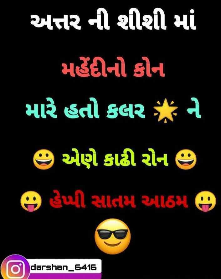 🤣 સાતમ-આઠમ ના જોક્સ - અત્તરની શીશી માં મહેંદીનો કોન મારે હતો કલર , ને © એણે કાઢી રોન ૭ ' હેપ્પી સાતમ આઠમ ) darshan _ 5416 - ShareChat