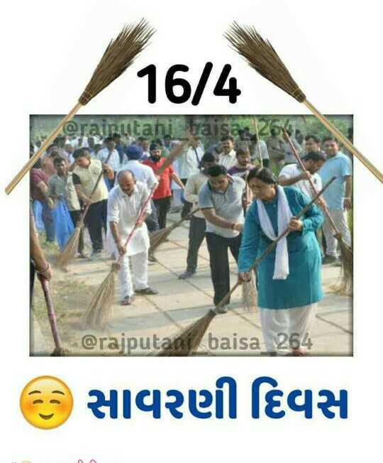 😊 સાવરણી દિવસ - 16 / @ rairutani bai @ rajputani baisa 264 હ સાવરણી દિવસ - ShareChat