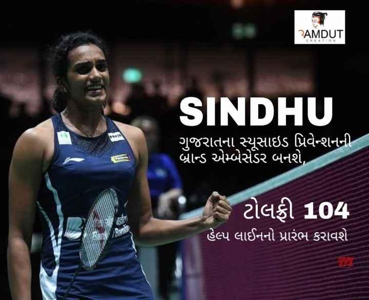 સિંધુ - AMDUT CREATION SINDHU ' ગુજરાતના સૂસાઇડ પ્રિવેન્શનની બ્રાન્ડ એમ્બેસેડર બનશે , ટોલફ્રી 104 હેલ્પ લાઈનનો પ્રારંભ કરાવશે A - ShareChat