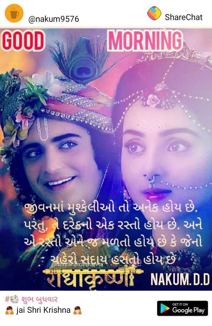 🙏 સુખદેવ થાપર જન્મજ્યંતિ - @ nakum9576 ShareChat GOOD MORNING જીવનમાં મુશ્કેલીઓ તો અનેક હોય છે . પરંતુ , તે દરેકનો એક રસ્તો હોય છે . અને એ સ્તો એને જ મળતો હોય છે કે જેનો ' / ચહેરો સદાય હસતો હોયછે ' અથરો NAKUM . D . D # શુભ બુધવાર jai Shri Krishna Blousna GET IT ON Google Play - ShareChat