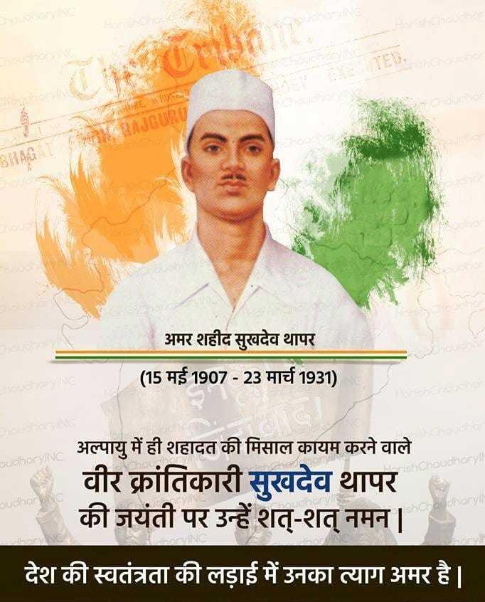 🙏 સુખદેવ થાપર જન્મજ્યંતિ - BHAG अमर शहीद सुखदेव थापर ( 15 मई 1907 - 23 मार्च 1931 ) oudhorync sh Choudhary Cuchar WINC अल्पायु में ही शहादत की मिसाल कायम करने वाले वीर क्रांतिकारी सुखदेव थापर की जयंती पर उन्हें शत् - शत् नमन | देश की स्वतंत्रता की लड़ाई में उनका त्याग अमर है । choudhary - ShareChat