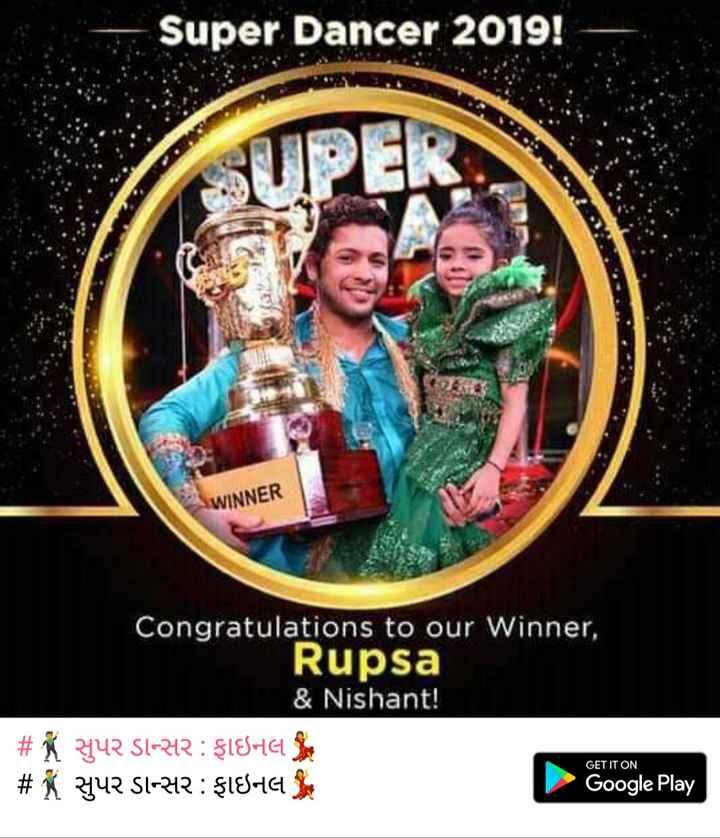 🕺 સુપર ડાન્સર : ફાઇનલ💃 - Super Dancer 2019 ! WINNER Congratulations to our Winner , Rupsa & Nishant ! # સુપર ડાન્સર : ફાઇનલ # # સુપર ડાન્સર : ફાઇનલ Google Play GET IT ON - ShareChat