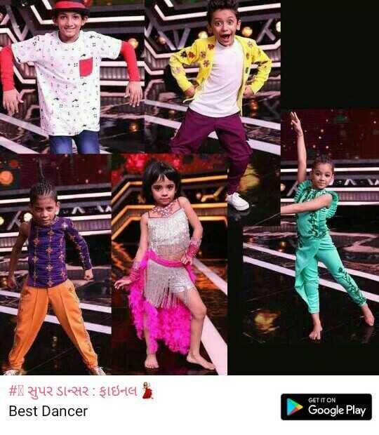 🕺 સુપર ડાન્સર : ફાઇનલ💃 - # સુપર ડાન્સર : ફાઇનલ Best Dancer GET IT ON Google Play - ShareChat