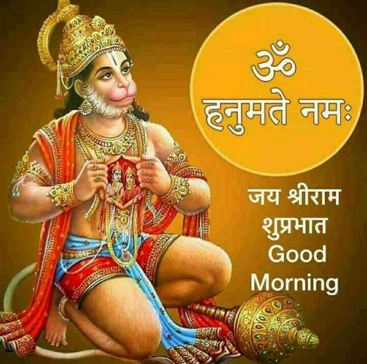🌅 સુપ્રભાત - STHATAK हनुमते नमः AROOJURIKA FRONTAR NYATION जय श्रीराम शुप्रभात Good Morning AKUD - ShareChat