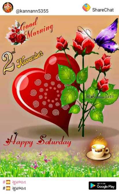 🌅 સુપ્રભાત - Skannan15255 @ kannann5355 ShareChat Morning November A an 5355 Happy Saturday # # yould ould Google Play - ShareChat
