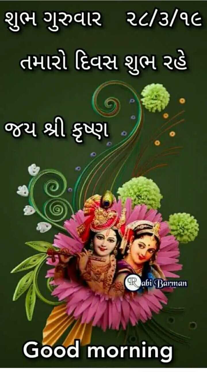 🌅 સુપ્રભાત 🙏 - શુભ ગુરુવાર ૨૮ / ૩ / ૧૯ તમારો દિવસ શુભ રહે જય શ્રી કૃષ્ણ . Rabi Barman Good morning - ShareChat