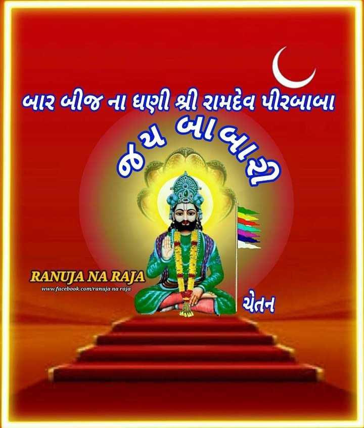 🌅 સુપ્રભાત 🙏 - બાર બીજ ના ધણી શ્રી રામદેવ પીરબાબા ( ID ) છે 6 RANUJA NA RAJA www . facebook . com / ranuja na raja ચેતન - ShareChat