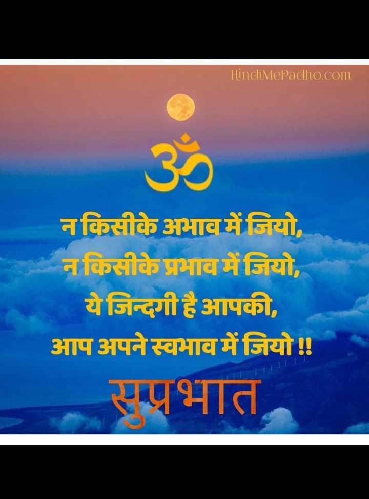 🌅 સુપ્રભાત 🙏 - HindiMePadho . com न किसीके अभाव में जियो , न किसीके प्रभाव में जियो , ये जिन्दगी है आपकी , आप अपने स्वभाव में जियो ! ! प्रभात - ShareChat