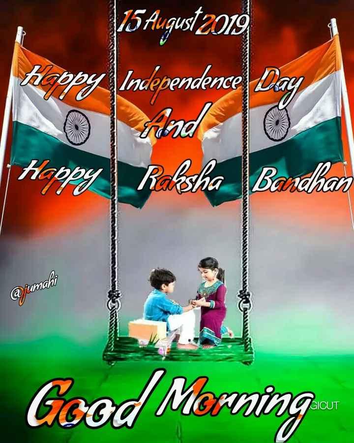 🌅 સુપ્રભાત 🙏 - 15 August 2019 tocopy Independence Day Hoopy Raksha Bandhan Dimani Good Morning . com GICUT - ShareChat