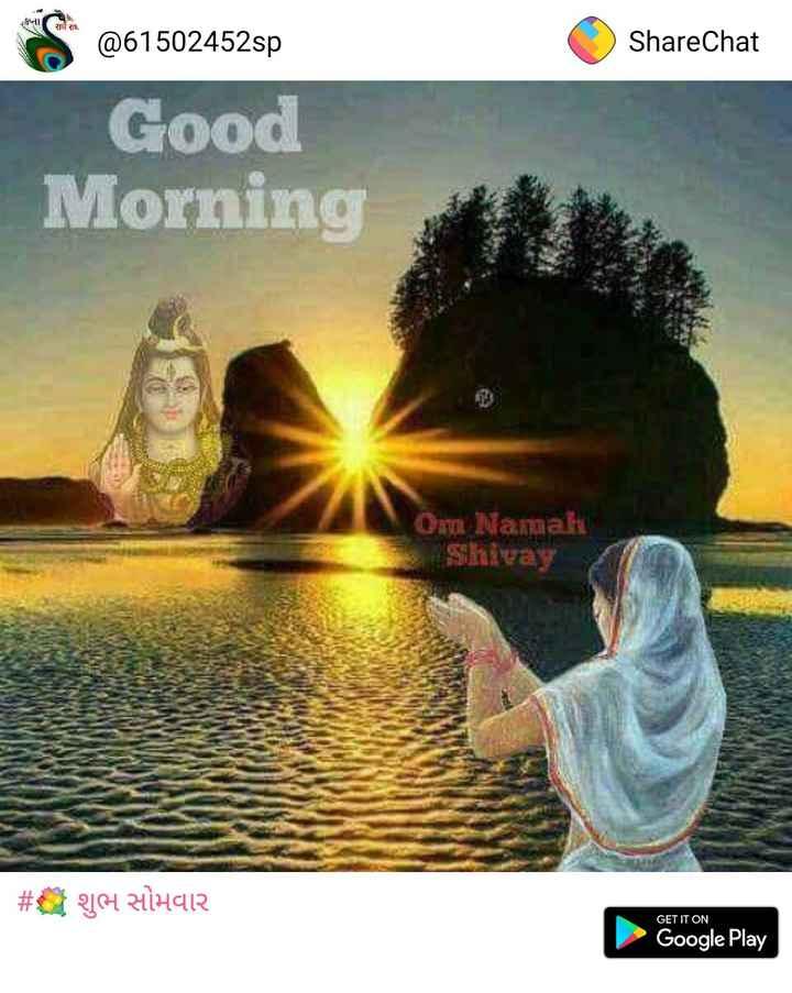 🌅 સુપ્રભાત - 41 राधे राध ShareChat * @ 615024525p Good Morning RE A om Nanmak Svay # 0 YG HÌHala GET IT ON Google Play - ShareChat